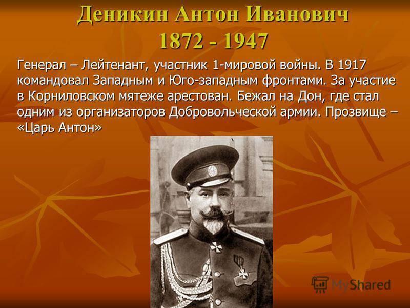 Деникин Антон Иванович