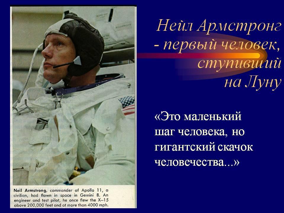 Известный космонавт нил армстронг: биография и его карьера