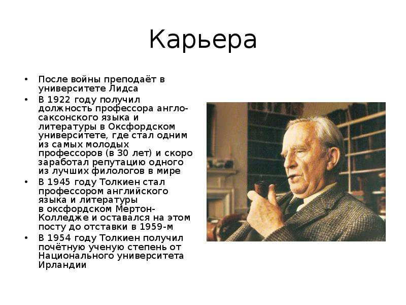 Писатель джон толкиен рональд руэл: биография, творчество, книги и отзывы :: syl.ru