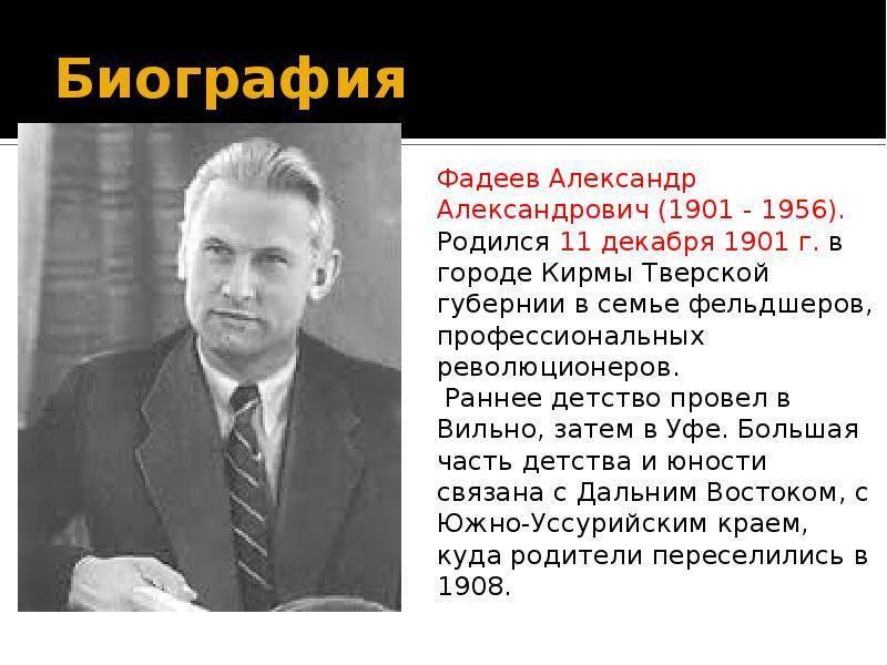 Александр фадеев (писатель) - биография, информация, личная жизнь, фото, видео