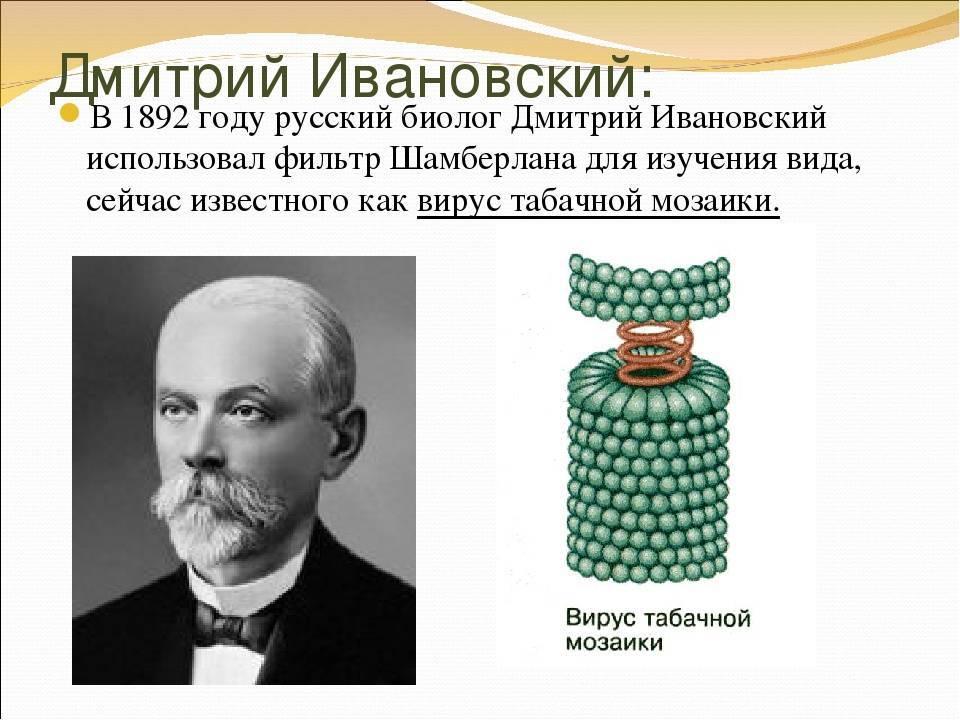 """Презентация на тему """"дмитрий иосифович ивановский"""""""