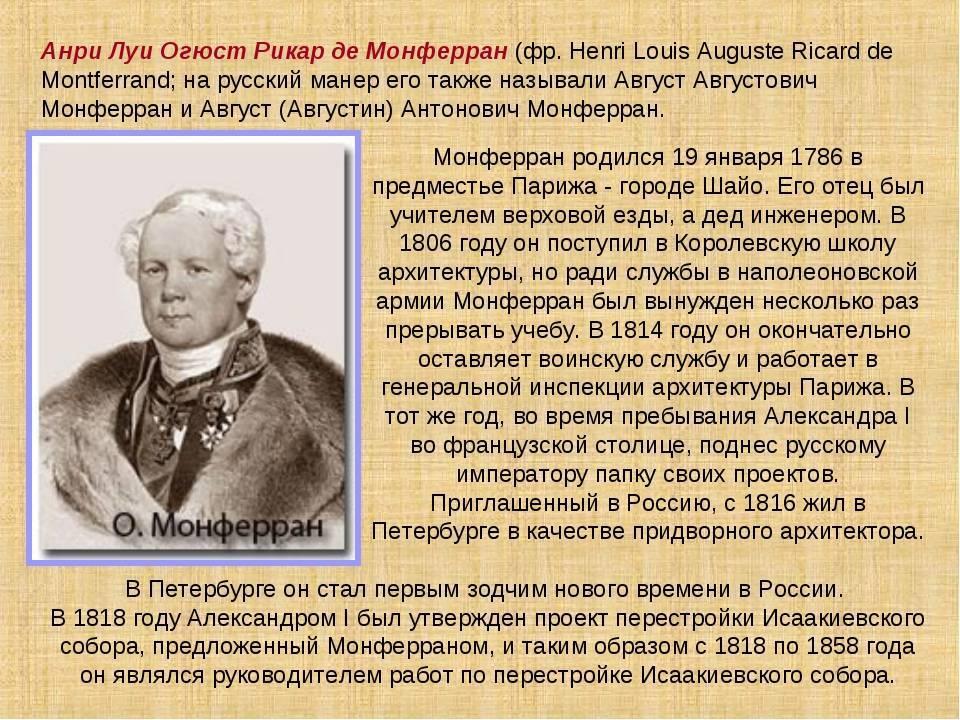 Монферран, огюст биография, монферран в россии