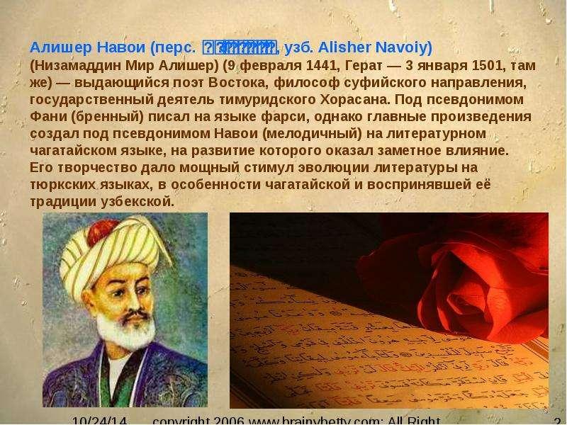 Узбекский поэт алишер навои: биография, стихи, память :: syl.ru