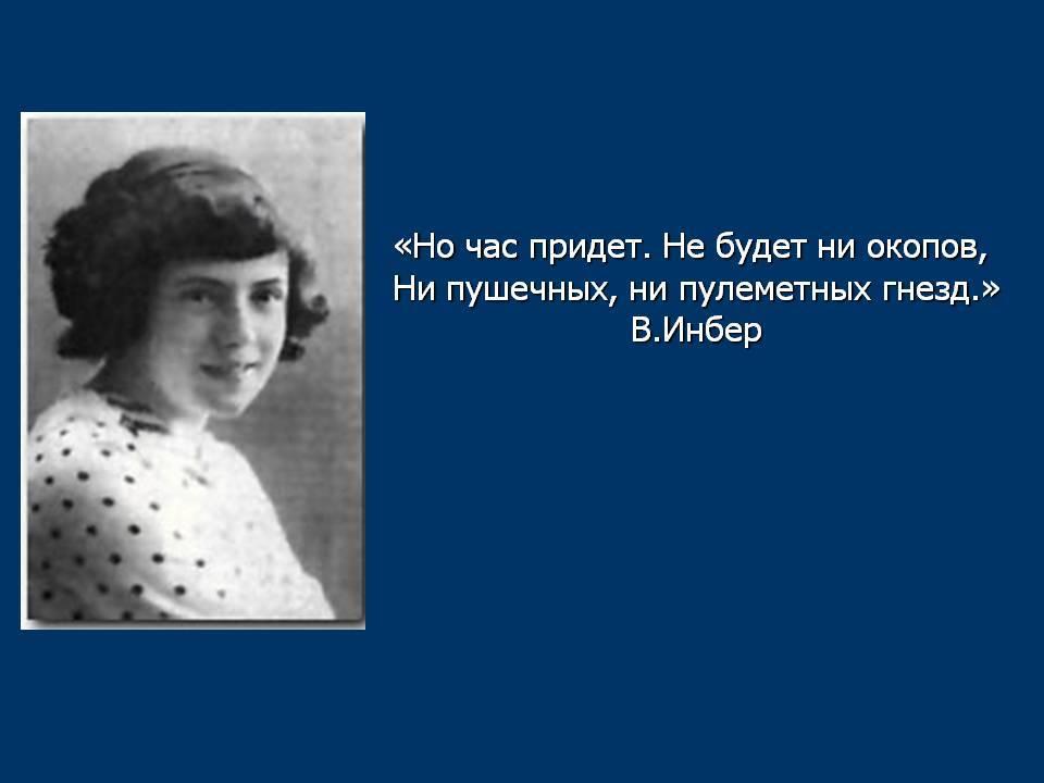 Инбер, вера михайловна википедия