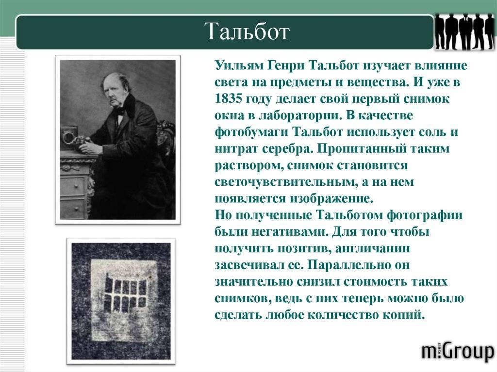 Тальбот, уильям генри фокс - вики