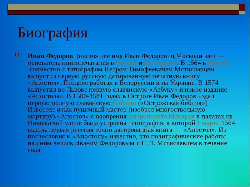 Первопечатник иван федоров – краткая биография для детей, информация о первой книге на руси