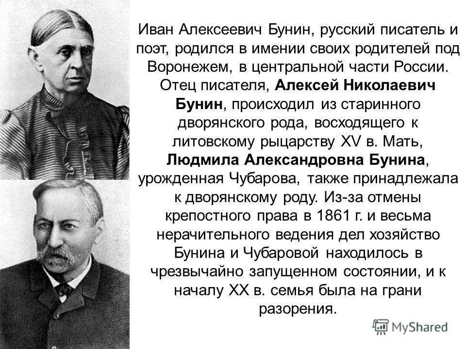 80 интересных фактов из жизни и творчества  ивана алексеевича бунина — общенет