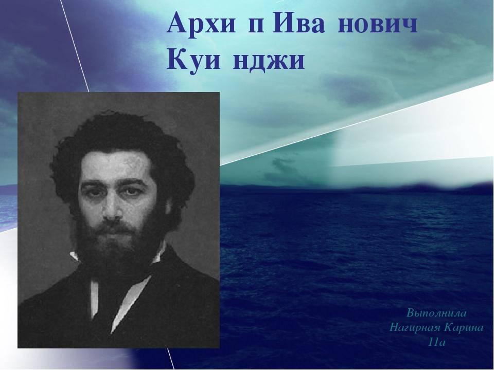 Художник архип куинджи: биография, творчество, благотворительность :: syl.ru