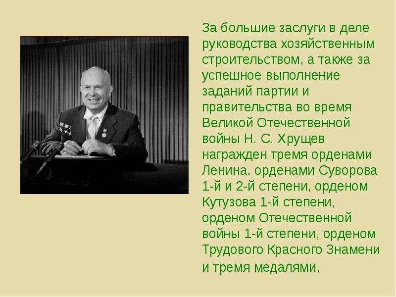 Никита хрущев: жизнь с фальшивыми документами
