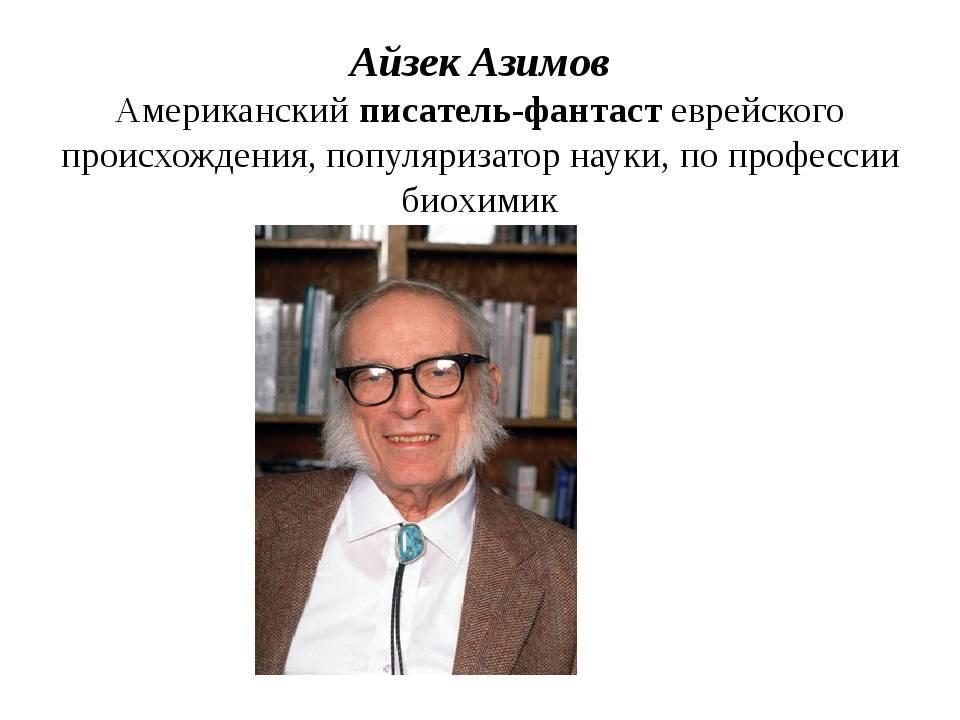 Сергей азимов — фото, биография, личная жизнь, книги, новости 2021 - 24сми