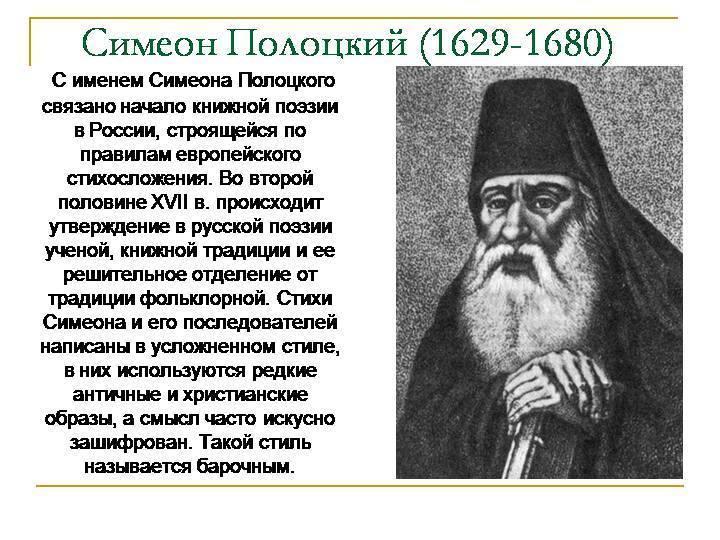 Симеон полоцкий — биография. факты. личная жизнь