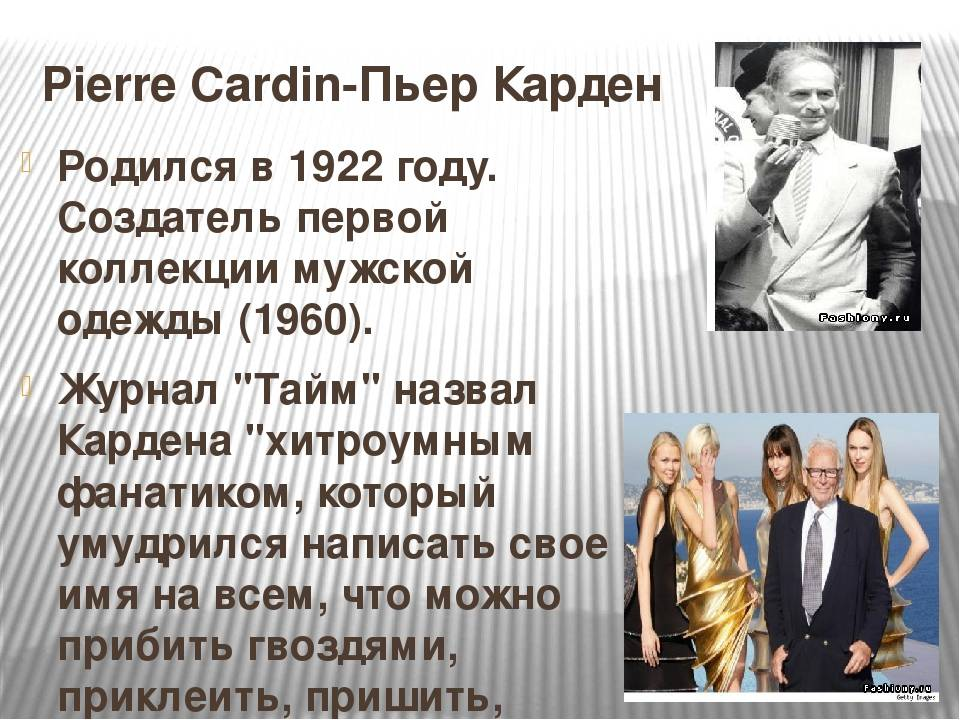 Пьер карден: имя ценой в миллиард евро   - юрий коваленко