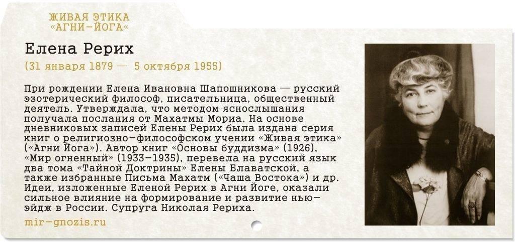 Мысли елены ивановны рерих о россии (2001)