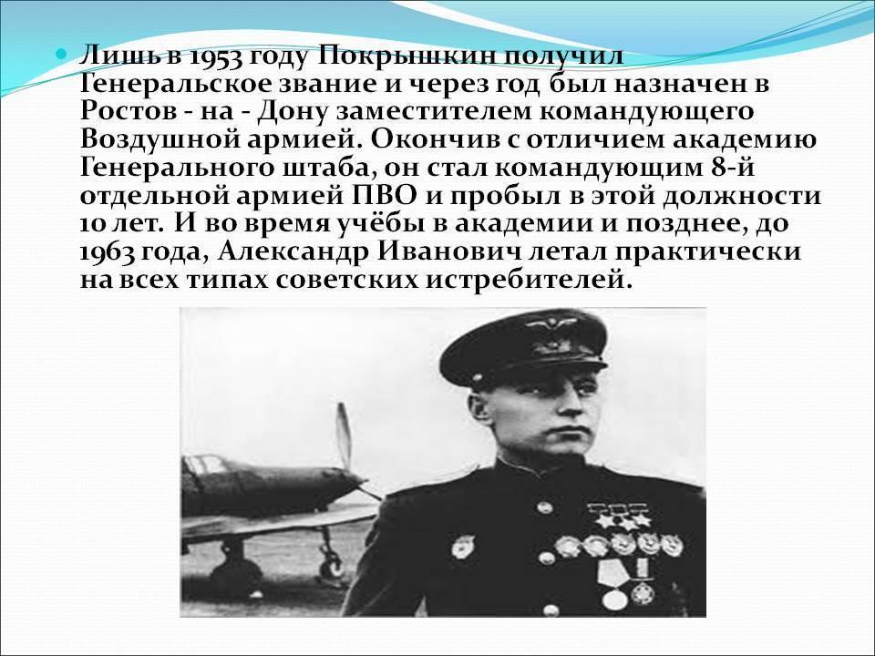 Александр покрышкин - биография, информация, личная жизнь, фото, видео