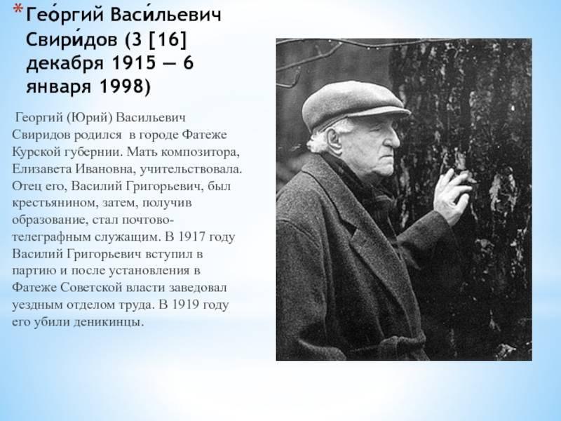 Георгий свиридов - биография, личная жизнь, фото, песни и последние новости | биографии
