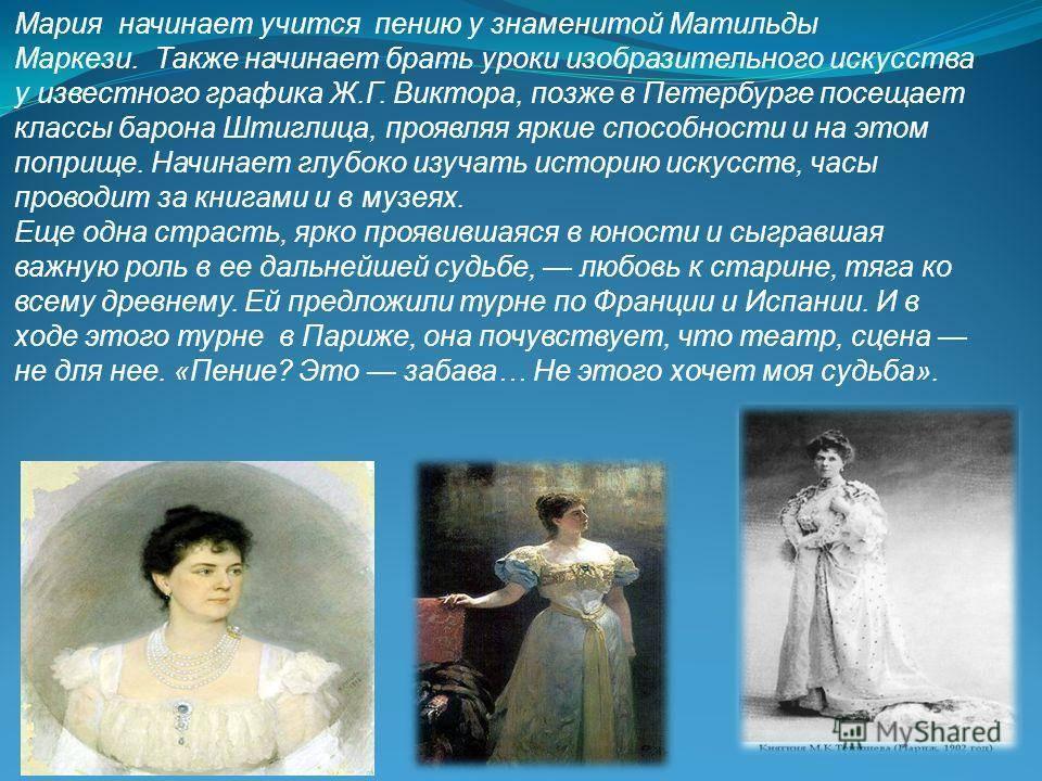 Княгиня тенишева мария клавдиевна: биография мецената, фото