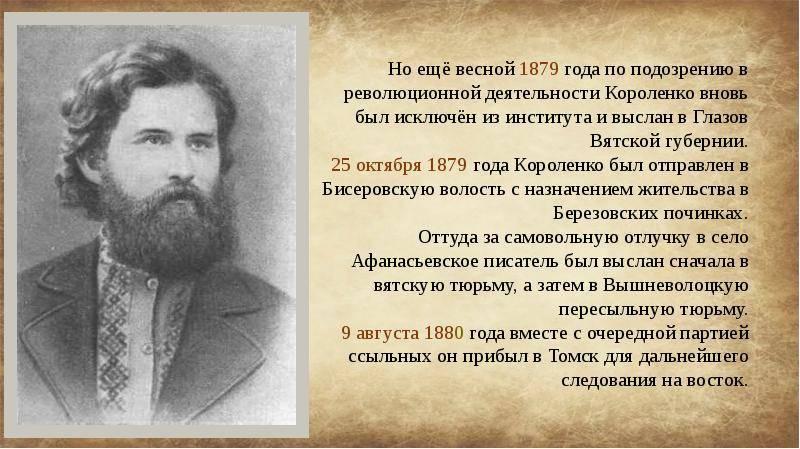 Владимир галактионович короленко — краткая биография | краткие биографии