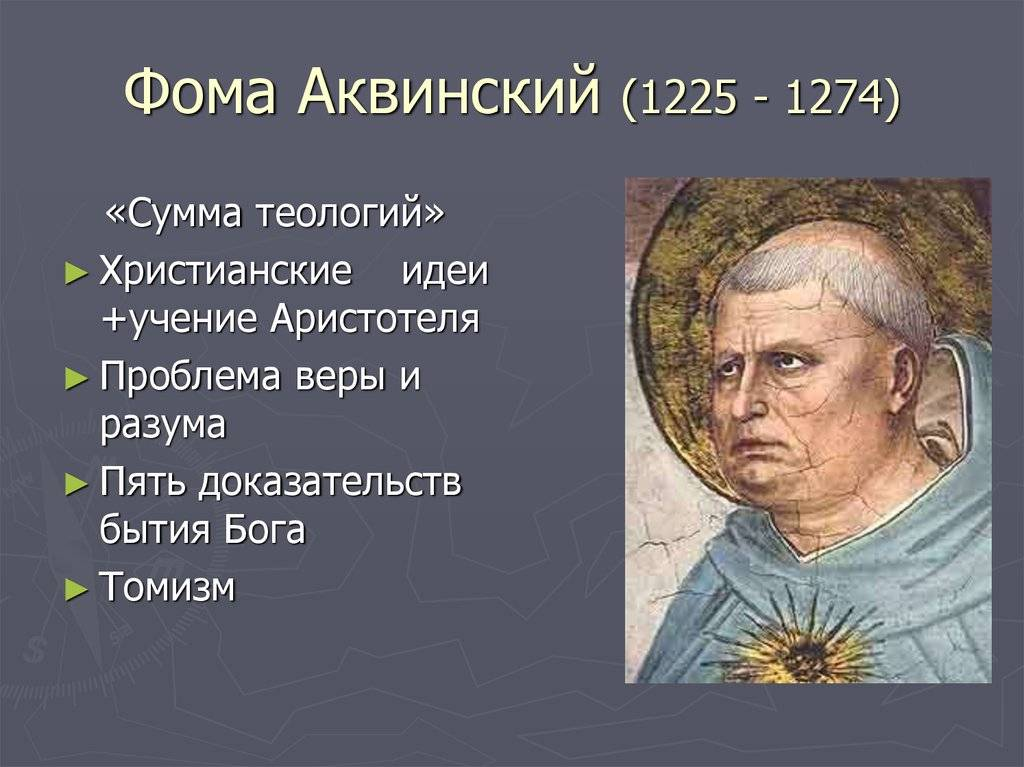 Фома аквинский биография философа кратко