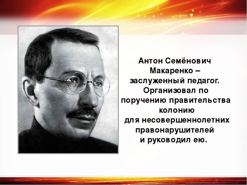 Макаренко: великий педагог великой эпохи! — артюшенко олег григорьевич