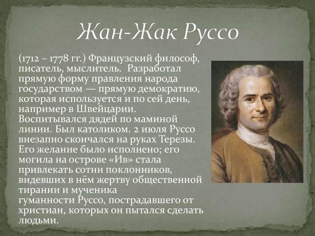 Жан-жак руссо - биография, философия, фото
