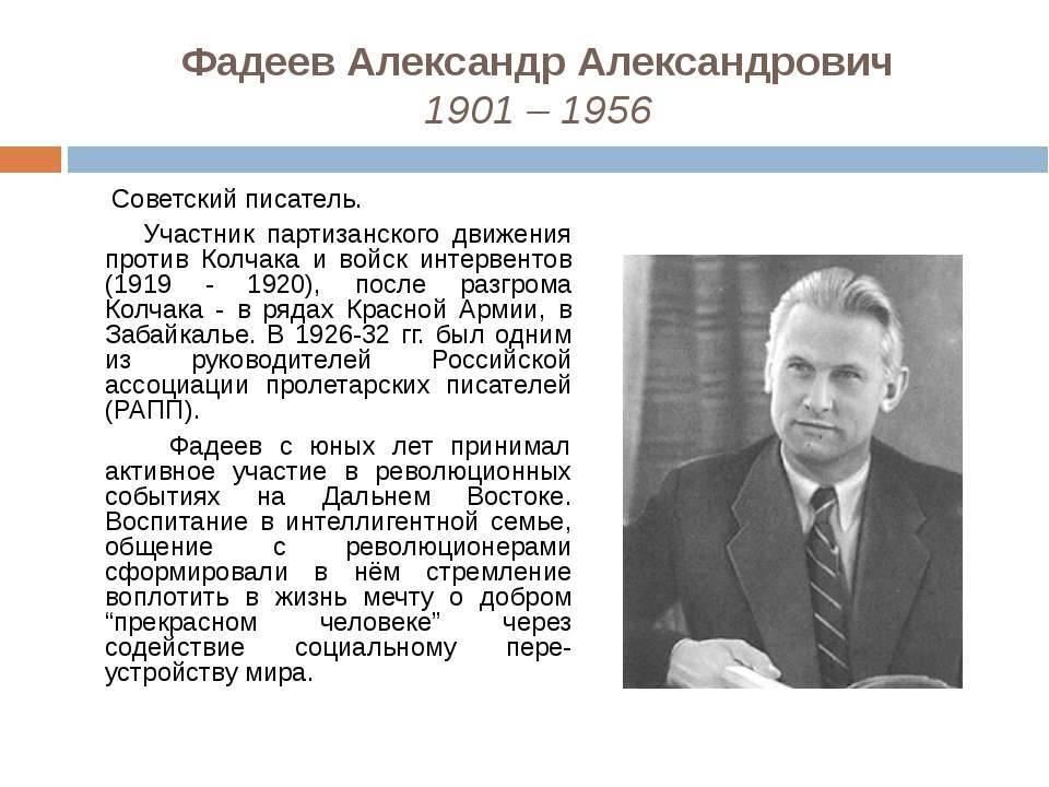 александр фадеев – известный писатель, видный литературный и общественный деятель — общенет
