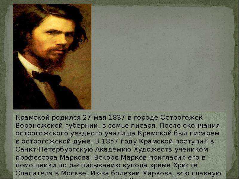 Иван крамской - биография, информация, личная жизнь