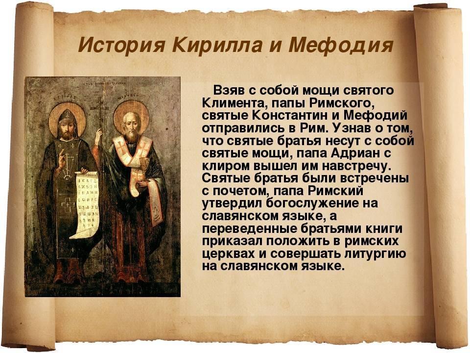 10 интересных фактов о кирилле и мефодии – братьях, создателях славянской азбуки