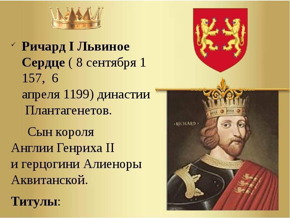 Ричард i львиное сердце - король, успешный полководец - битвы, даты - кратко