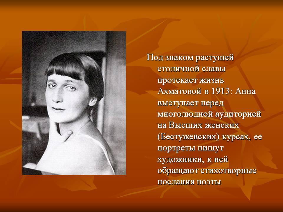 Краткая биография анны ахматовой | краткие биографии