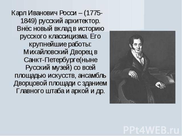 Карл иванович росси — краткая биография | краткие биографии