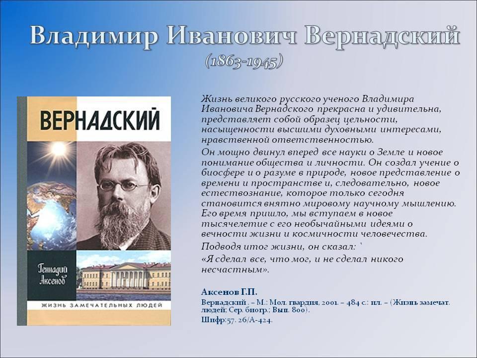 Владимир вернадский — биография. семья. преподавательская, научная, общественная деятельность. последние годы жизни. память.
