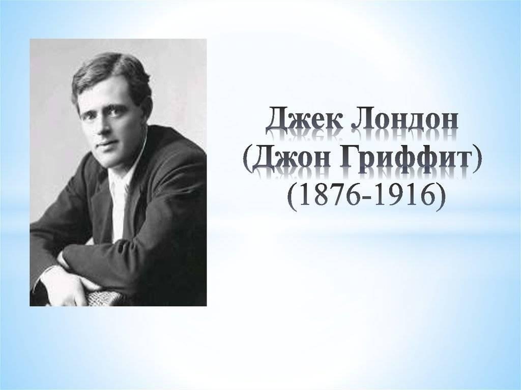 Джек лондон: биография, личная жизнь, интересные факты, книги :: syl.ru