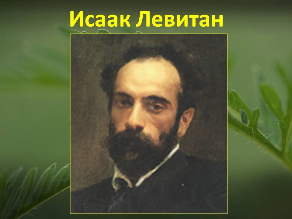 С поклонением природе, биография исаака левитана