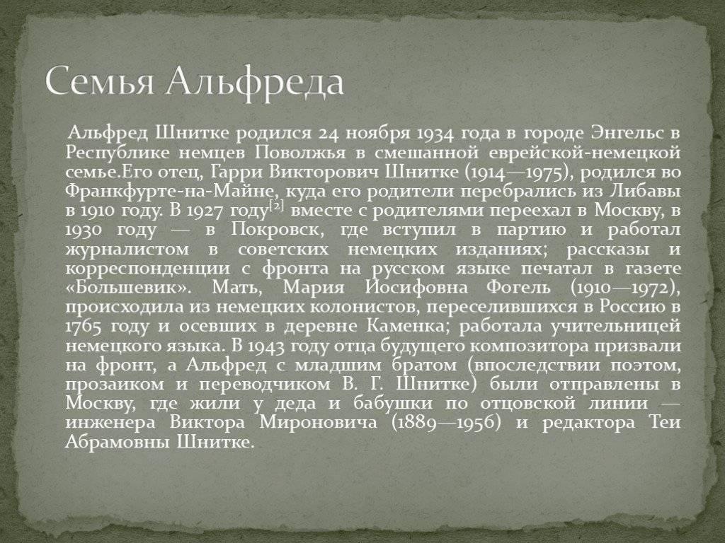 Биография а. шнитке: краткая биография, творчество и личная жизнь - nacion.ru