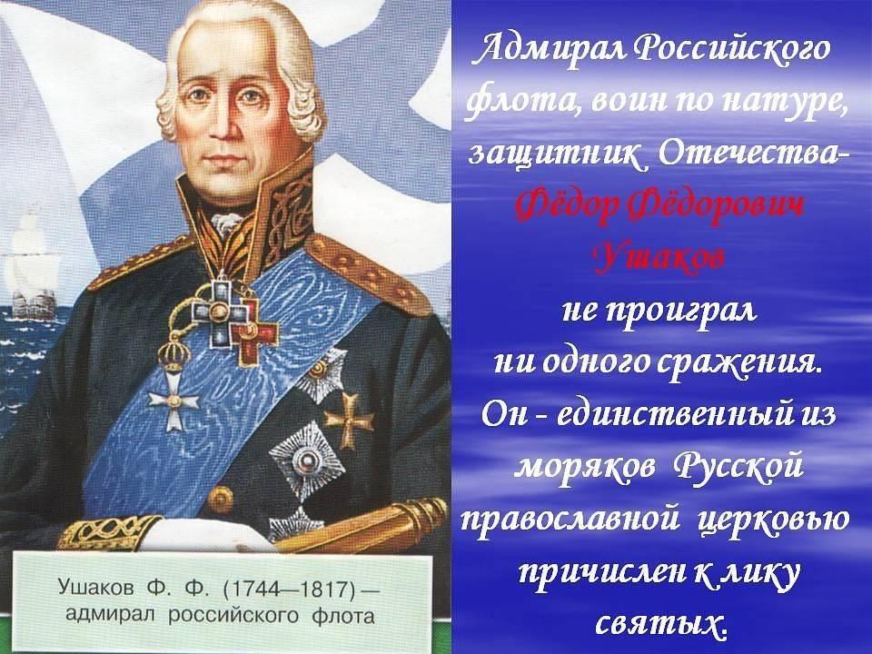 Адмирал ушаков: факты, мифы и вопросы | ocean-media.su