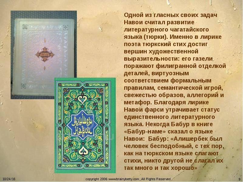Алишер навои — певец востока (1.ч.)