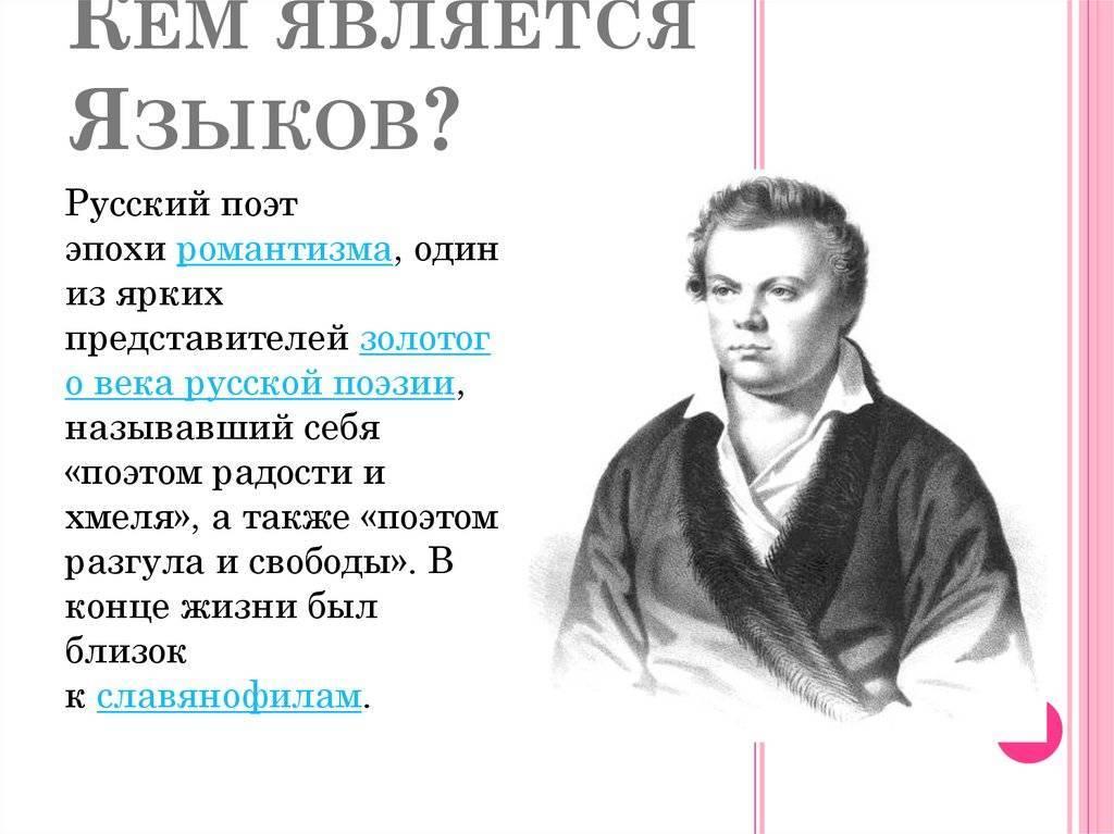 Языков, николай михайлович