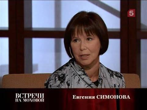 Биография Евгения Симонова