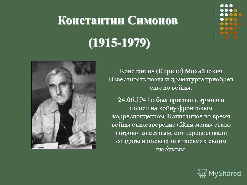Константин симонов - биография, фото, личная жизнь, жёны и дети поэта » биография, личная жизнь знаменитостей