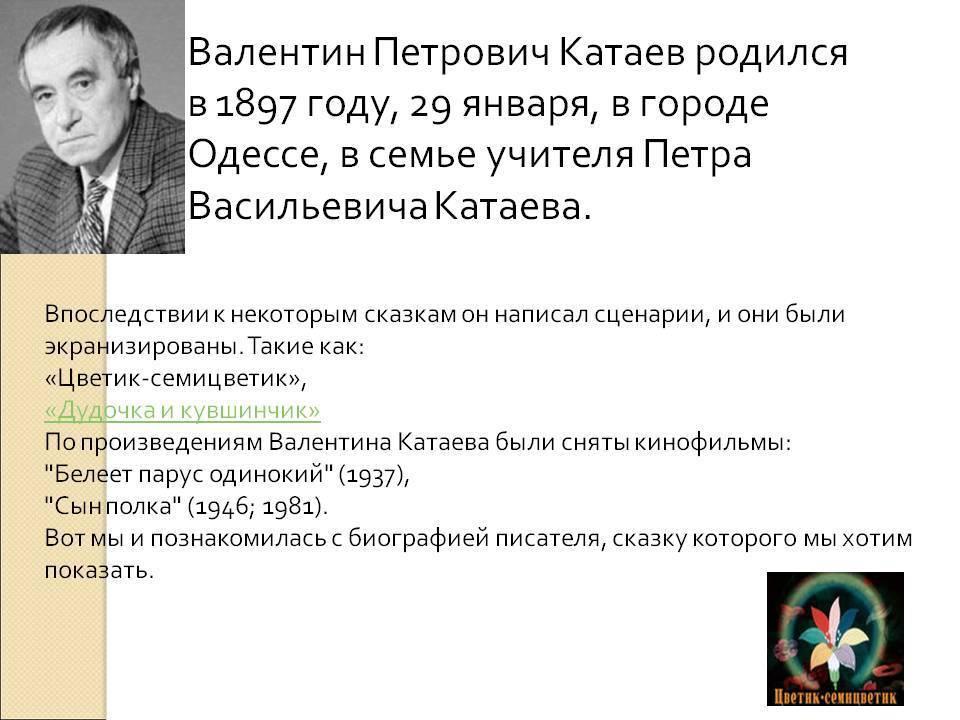 Советский писатель валентин катаев: биография, творчество