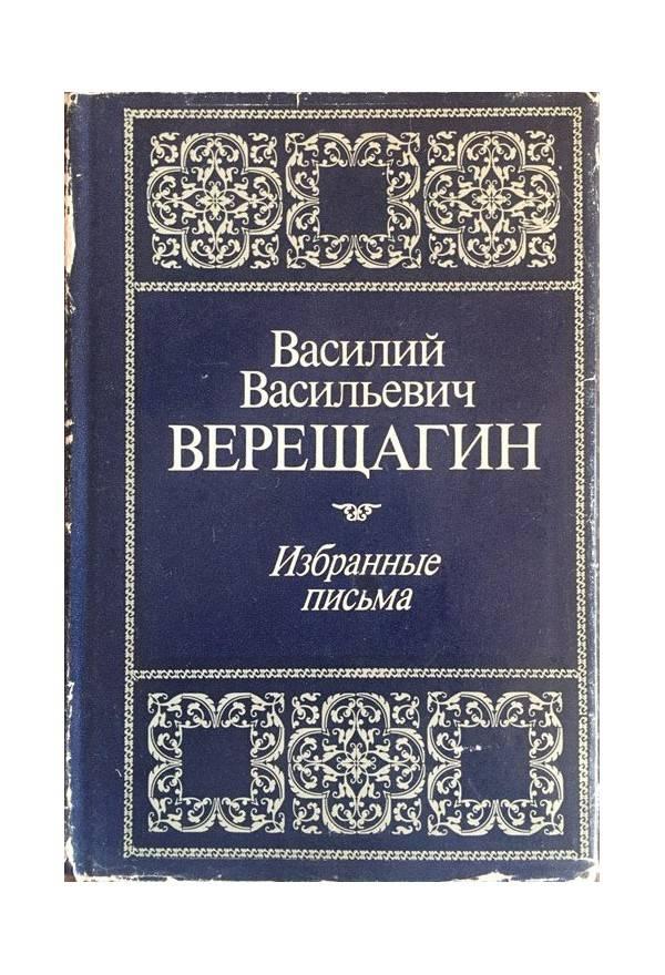 Верещагин, василий васильевич