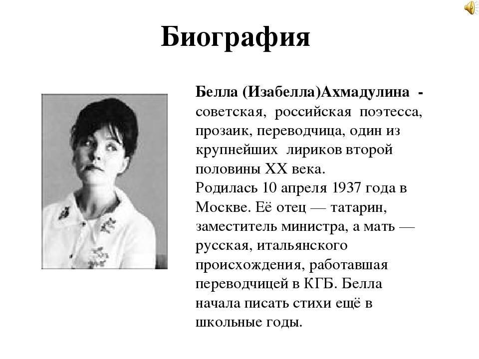 80 лет со дня рождения беллы ахмадулиной