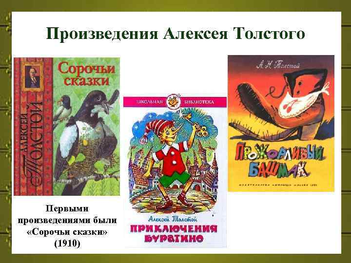 Толстой, алексей николаевич — википедия