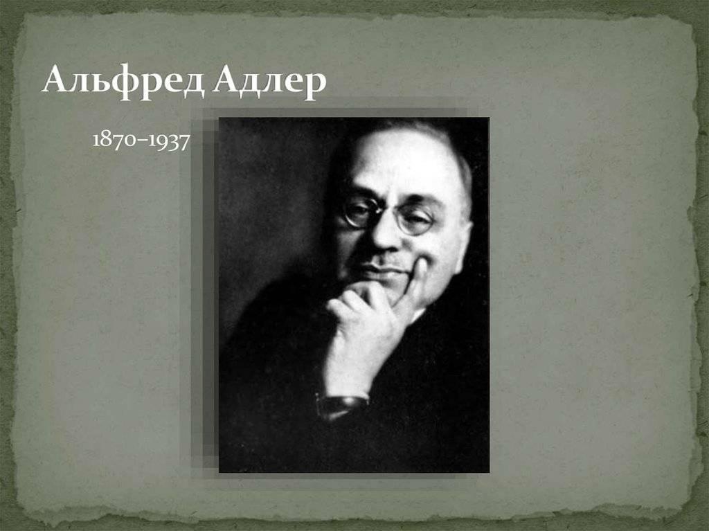 Альфред адлер: новый взгляд на бессознательное
