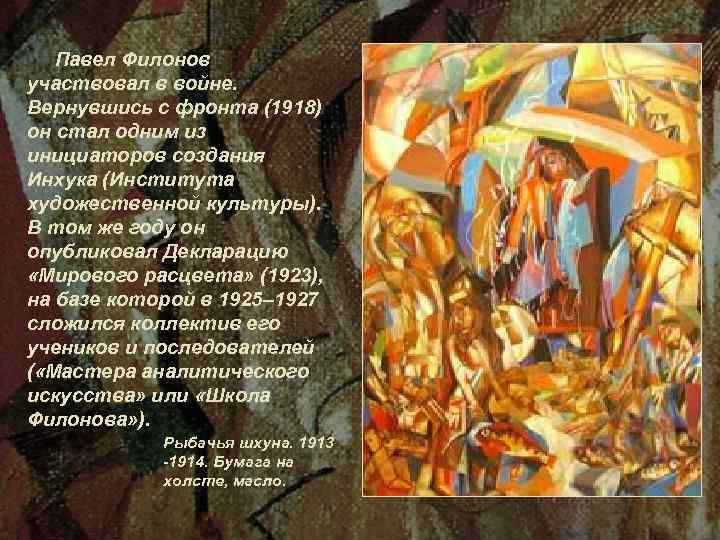 Павел филонов - фото, биография, личная жизнь, причина смерти, картины - 24сми
