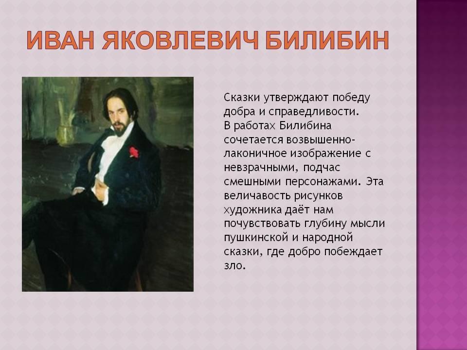 Билибин иван яковлевич биография, картины русского художника