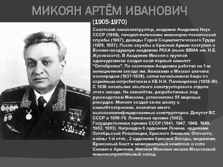 Микоян артём иванович — энциклопедия фонда «хайазг»