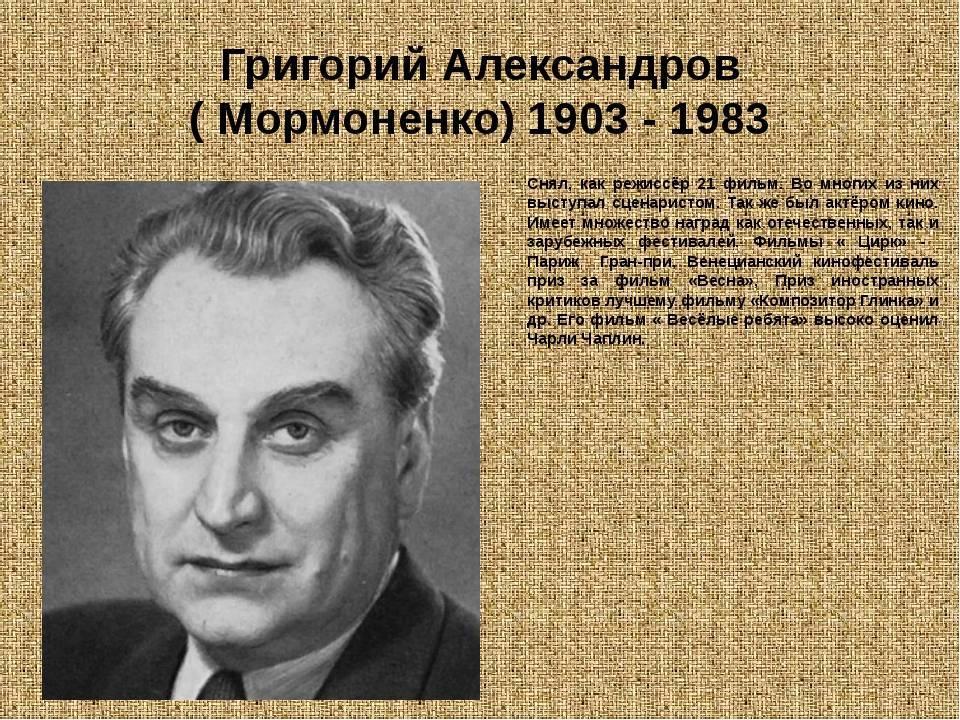 Александров, григорий васильевич (генерал) — википедия. что такое александров, григорий васильевич (генерал)