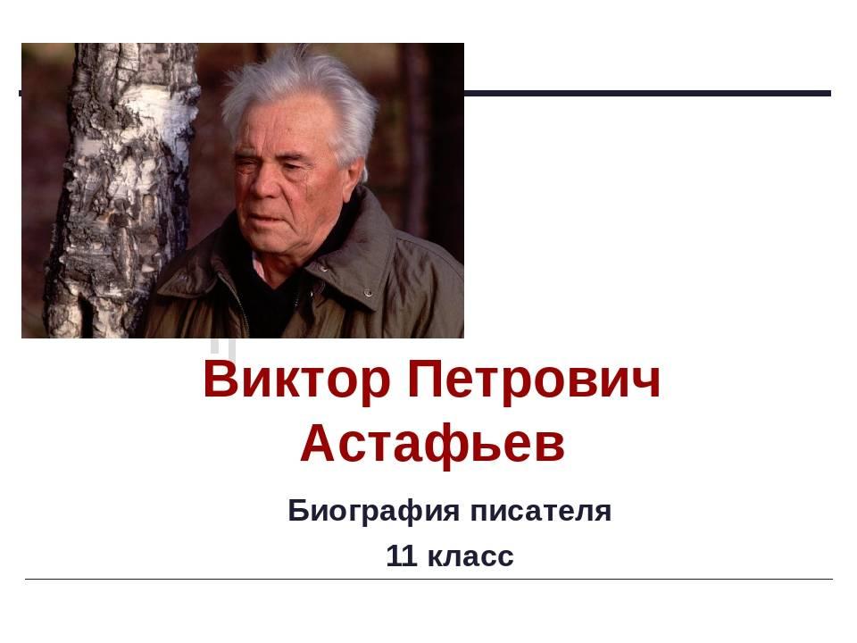 Астафьев, виктор петрович — википедия. что такое астафьев, виктор петрович