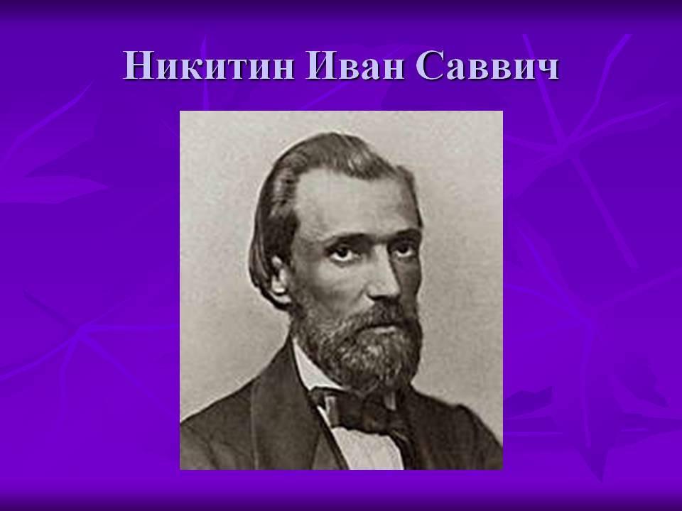 Евгений никитин - биография, информация, личная жизнь